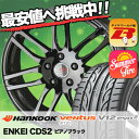 245/40R17 HANKOOK ハンコック VENTUS V12 evo2 K120 ベンタス V12 エボ2 K120 ENKEI CREATIVE DIRECTION CDS2 エンケイ クリエイティブ ディレクション CD-S2 サマータイヤホイール4本セット
