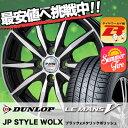 165/50R15 DUNLOP е└еєеэе├е╫ LE MANS 5 еые▐еє V(е╒ебеде╓) LM5 еые▐еє5 JP STYLE WOLX JPе╣е┐едеы еЇейеыепе╣ е╡е▐б╝е┐едефе█едб╝еы4╦▄е╗е├е╚
