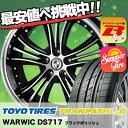 225/60R17 99V TOYO TIRES トーヨー タイヤ TRANPATH Lu2 トランパス Lu2 Warwic DS717 ワーウィック DS717 サマータイヤホイール4本セット