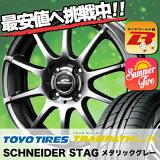 155/65R14 トーヨー TRANPATH LuK シュナイダースタッグ サマータイヤホイール4本セット