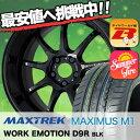 245/40R19 98W XL MAXTREK マックストレック MAXIMUS M1 マキシマス エムワン WORK EMOTION D9R ワーク エモーション D9R サマータイヤホイール4本セット
