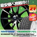 205/65R16 TOYO TIRES トーヨー タイヤ TRANPATH ML トランパスML SCHNEIDER DR-01 Glamorous Gold Clear シュナイダー DR-01 グラマラスゴールドクリア サマータイヤホイール4本セット