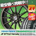 205/65R15 TOYO TIRES トーヨー タイヤ TRANPATH mpZ トランパス mpZ JP STYLE Vercely JPスタイル バークレー サマータイヤホイール4本セット