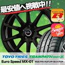 『新型プリウス専用サイズ』 195/65R15 91H TOYO TIRES トーヨータイヤ TRANPATH mpZ トランパス mpZ Euro Speed MX-01 ユーロスピード MX-01 サマータイヤホイール4本セット