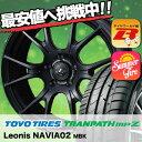 225/50R18 95V TOYO TIRES トーヨー タイヤ TRANPATH mpZ トランパスmpZ weds LEONIS NAVIA 02 ウエッズ レオニス ナヴィア 02 サマータイヤホイール4本セット