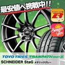 195/65R15 トーヨー TRANPATH mpZ シュナイダースタッグ サマータイヤホイール4本セット ミニバンに最適