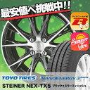 175/60R15 81H TOYO TIRES トーヨー タイヤ NANOENERGY3 PLUS ナノエナジー3 プラス STEINER NEX TX5 シュタイナー ネックスシリーズ TX5 サマータイヤホイール4本セット