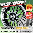 165/55R15 75V BRIDGESTONE ブリヂストン NEXTRY ネクストリー WREST CONPAK SR ヴァレスト コンパックSR サマータイヤホイール4本セット