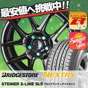 『新型プリウス専用サイズ』 195/65R15 91S BRIDGESTONE ブリヂストン NEXTRY ネクストリー STEINER S-LINE SL5 シュタイナー エスライン SL5 サマータイヤホイール4本セット