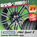 245/40R17 91Y MICHELIN ミシュラン Pilot SPORT3 パイロットスポーツ3 weds LEONIS NAVIA 03 ウエッズ レオニス ナヴィア 03 サマータイヤホイール4本セット