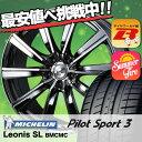 245/40R17 91Y MICHELIN ミシュラン Pilot SPORT3 パイロットスポーツ3 weds LEONIS SL ウエッズ レオニス SL サマータイヤホイール4本セット