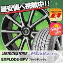 225/50R17 BRIDGESTONE ブリヂストン Playz PX プレイズ PX EXPLODE-BPV エクスプラウド BPV サマータイヤホイール4本セット