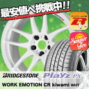 245/45R19 98W BRIDGESTONE ブリヂストン Playz PX プレイズ PX WORK EMOTION CR kiwa...