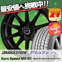 『新型プリウス専用サイズ』 195/65R15 91H BRIDGESTONE ブリヂストン Playz PX プレイズ PX Euro Speed MX-01 ユーロスピード MX-01 サマータイヤホイール4本セット