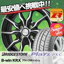 165/55R14 BRIDGESTONE ブリヂストン Playz PX-C プレイズ PX-C B-win KRX B-win KRX サマータイヤホイール4本セット