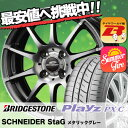 14インチ BRIDGESTONE ブリヂストン Playz PX-C プレイズ PX-C 175/70/14 175-70-14 84S サマーホイールセット