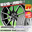 195/60R15 88H BRIDGESTONE ブリヂストン Playz PX-RV プレイズ PX-RV SCHNEDER StaG シュナイダー スタッグ サマータイヤホイール4本セット