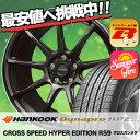 【今がチャンス!エントリーでポイント10倍♪】225/65R17 HANKOOK ハンコック Dynapro HP2 RA33 ダイナプロ ...