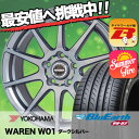 205/60R16 92H YOKOHAMA ヨコハマ BLUE EARTH RV02 ブルーアース RV02 WAREN W01 ヴァーレン W01 サマータイヤホイール4本セット