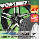 185/60R15 84H TOYO TIRES トーヨー タイヤ SD-7 エスディーセブン RAZEE V25 レイジー V25 サマータイヤホイール4本セット