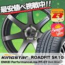 225/40R18 92W KINGSTAR キングスター ROAD FIT SK10 ロードフィット SK10 ENKEI PerformanceLine PF-07 エンケイ パフォーマンスライン PF07 サマータイヤホイール4本セット