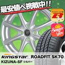 155/65R14 75T KINGSTAR キングスター ROAD FIT SK70 ロードフィット SK70 KIZUNA-SF キズナ SF サマータイヤホイール4本セット