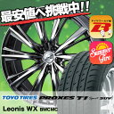 235/50R18 97V TOYO TIRES е╚б╝ешб╝ е┐едеф PROXES T1 sport SUV е╫еэепе╗е╣ T1 е╣е▌б╝е─ SUV weds LEONIS WX ежеие├е║ еьеке╦е╣ WX е╡е▐б╝е┐едефе█едб╝еы4╦▄е╗е├е╚
