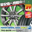 155/80R13 トーヨー TEO PLUS TRG-BAHN サマータイヤホイール4本セット