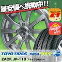 145/80R13 トーヨー(TOYO) TOYO TEO plus ZACK JP-110 サマータイヤホイール4本セット