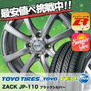 155/65R13 トーヨー(TOYO) TOYO TEO plus ZACK JP-110 サマータイヤホイール4本セット