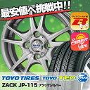 165/70R13 トーヨー(TOYO) TOYO TEO plus ZACK JP115 サマータイヤホイール4本セット