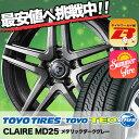 195/65R15 91H TOYO TIRES トーヨー タイヤ TEO PLUS テオプラス CLAIRE MD25 クレール MD25 サマータイヤホイール4本セット