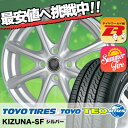 185/65R14 86S TOYO TIRES トーヨー タイヤ TEO PLUS テオプラス KIZUNA-SF キズナ SF サマータイヤホイール4本セット