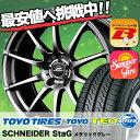 195/65R15 トーヨー TEO PLUS シュナイダースタッグ サマータイヤホイール4本セット