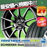 185/65R15 トーヨー TEO PLUS シュナイダースタッグ サマータイヤホイール4本セット