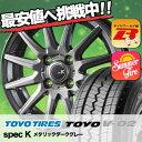 145R13 PR 6PR TOYO TIRES トーヨー タイヤ V02 V02 spec K スペックK サマータイヤホイール4本セット