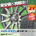 155/65R13 73H FALKEN ファルケン ZIEX ZE912 ジークス ZE912 spec K スペックK サマータイヤホイール4本セット