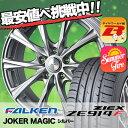 『新型プリウス専用サイズ』 195/65R15 91H FALKEN ファルケン ZIEX ZE914F ジークス ZE914F JOKER MAGIC ジョーカー マジック サマータイヤホイール4本セット