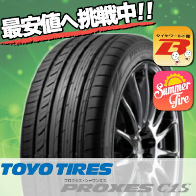 プロクセスC1S 225/50R17 98W TOYO TIRES トーヨー タイヤ PROXES C1Sサマータイヤ 『2本以上で送料無料!!』サマータイヤ 新品 1本