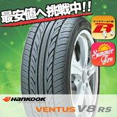 ベンタス V8 RS H424 165/55R14 72V HANKOOK ハンコック VENTUS V8 RS H424サマータイヤ