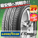 LS2000 ハイブリット2 225/45R18 91W Goodyear グッドイヤー LS2000 Hybrid2サマータイヤ