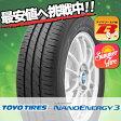 国産 サマータイヤ165/55R14 トーヨータイヤ NANOENERGY 3 ナノエナジー3 タイヤ 単品 1本 価格
