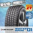 245/40R18 ダンロップ(DUNLOP) ウィンターマックス(WINTER MAXX) WM01 ウインターマックス スタッドレスタイヤ 単品 1本 価格