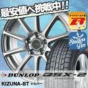 215/50R17 91Q DUNLOP ダンロップ DSX-2 DSX2 KIZUNA-BT キズナBT スタッドレスタイヤホイール4本セット