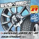 165/70R13 79Q DUNLOP ダンロップ DSX-2 DSX2 JOKER STRAIGHT ジョーカー ストレート スタッドレスタイヤホイール4本セット