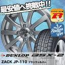 185/55R15 82Q DUNLOP ダンロップ DSX-2 DSX2 ZACK JP-110 ザック JP110 スタッドレスタイヤホイール4本セット