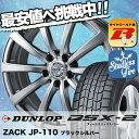 195/60R15 88Q DUNLOP ダンロップ DSX-2 DSX2 ZACK JP-110 ザック JP110 スタッドレスタイヤホイール4本セット