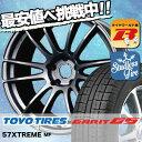 245/45R17 TOYO TIRES トーヨータイヤ GARIT G5 ガリット G5 RAYS GRAMLIGHTS 57 Xtreme レイズ グラムライツ 57エクストリーム スタッドレスタイヤホイール4本セット