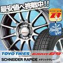 185/65R14 86Q TOYO TIRES トーヨータイヤ GARIT G5 ガリット G5 SCHNEIDER RAPIDE シュナイダー ラピート スタッドレスタイヤホイール4本セット