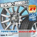 155/65R14 75Q TOYO TIRES トーヨータイヤ GARIT G5 ガリット G5 spec K スペックK スタッドレスタイヤホイール4本セッ...